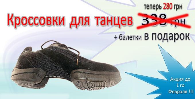 Новогодняя акция, обувь для танцев